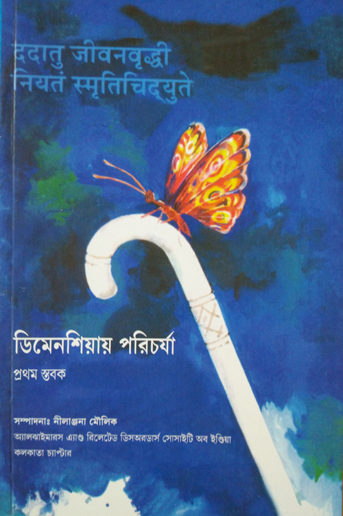 cover of Dementia Paricharyya