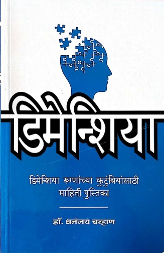 cover of Dementia Marathi book