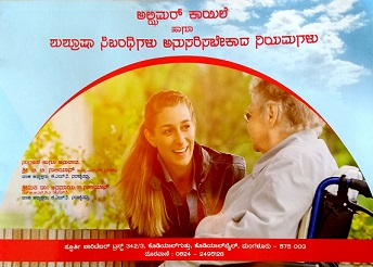 cover of Kannada book on dementia care