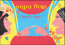 cover of Tannar Dimma