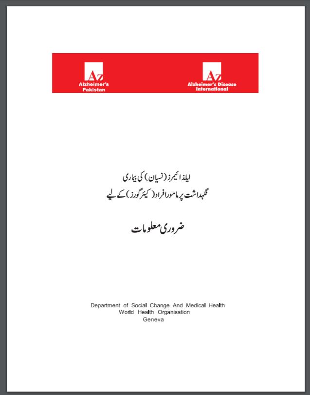 cover of Urdu book on dementia