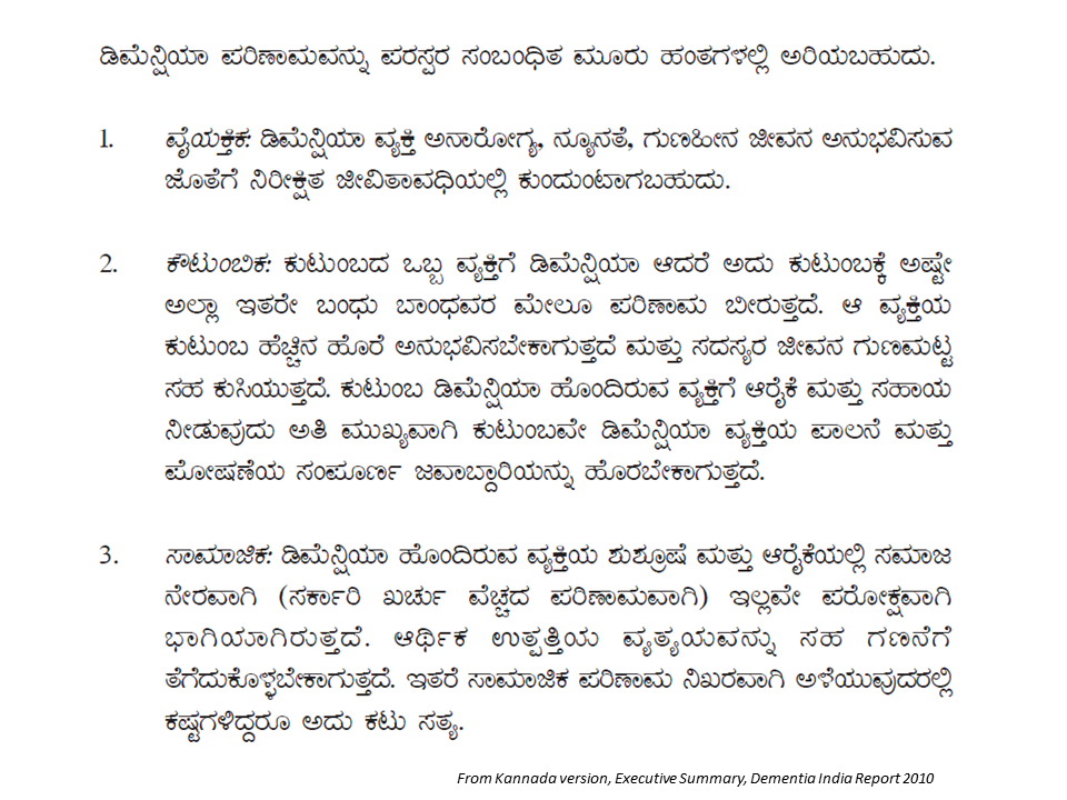 life is music essay kannada language